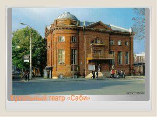 Кукольный театр «Саби»