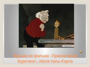 Музыка из фильма «Приключения Буратино», песня папы Карло