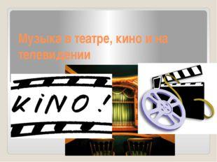 Музыка в театре, кино и на телевидении