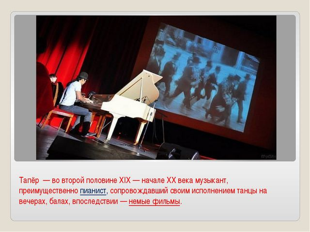 Тапёр— во второй половине XIX— начале XX века музыкант, преимущественнопи...