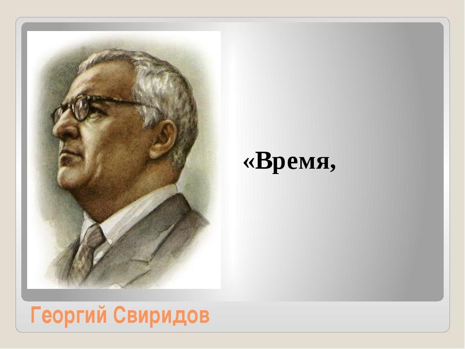 Георгий Свиридов «Время, вперед!»