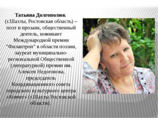 Татьяна Долгополюк (г.Шахты, Ростовская область) – поэт и прозаик, общественн