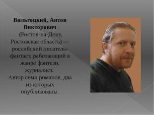 Вильгоцкий, Антон Викторович (Ростов-на-Дону, Ростовская область)— российск