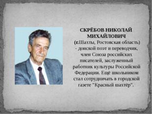 СКРЁБОВ НИКОЛАЙ МИХАЙЛОВИЧ (г.Шахты, Ростовская область) - донской поэт и пе
