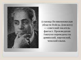 Петро́ний Гай Аматуни́ (станицаВеликокняжескаяобласти Войска Донского) —