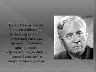 Анато́лий Вениами́нович Кали́нин (хуторПухляковский, Ростовская область)—