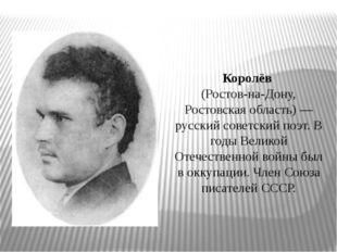 Серге́й Алекса́ндрович Королёв (Ростов-на-Дону, Ростовская область)— русски