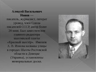 Алексей Васильевич Ионов— писатель,журналист,литературовед, членСоюза пис