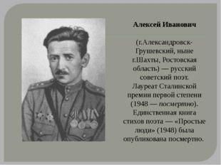 Алексей Иванович Недого́нов (г.Александровск-Грушевский, ныне г.Шахты, Росто