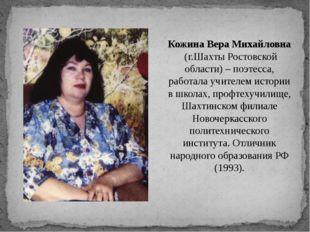 Кожина Вера Михайловна (г.Шахты Ростовской области) – поэтесса, работала учит