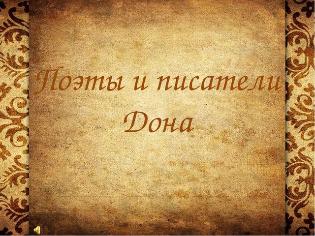 Поэты и писатели Дона