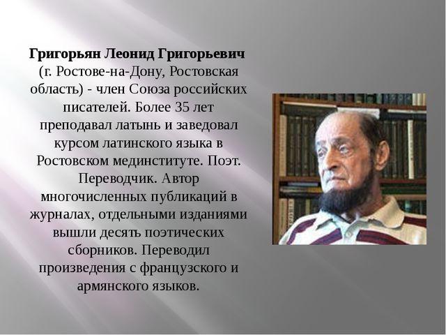 Григорьян Леонид Григорьевич (г. Ростове-на-Дону, Ростовская область) - член...