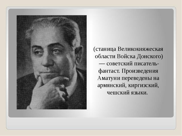 Петро́ний Гай Аматуни́ (станицаВеликокняжескаяобласти Войска Донского) —...