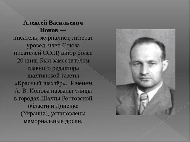 Алексей Васильевич Ионов— писатель,журналист,литературовед, членСоюза пис...