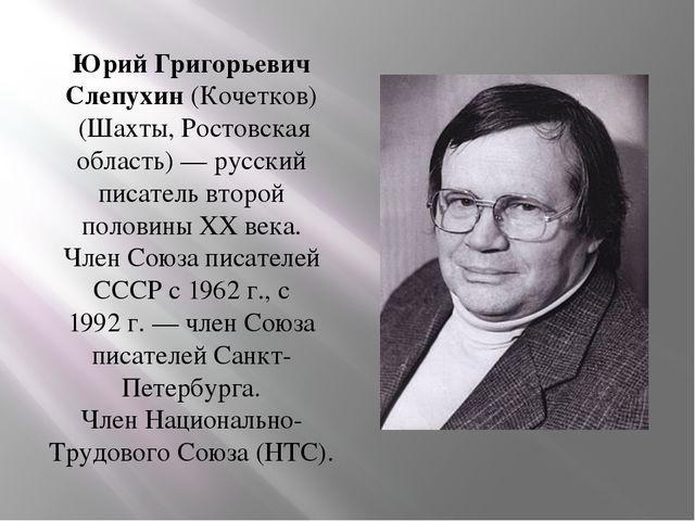Юрий Григорьевич Слепухин(Кочетков) (Шахты, Ростовская область) — русский пи...