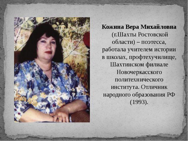 Кожина Вера Михайловна (г.Шахты Ростовской области) – поэтесса, работала учит...