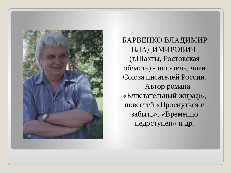 БАРВЕНКО ВЛАДИМИР ВЛАДИМИРОВИЧ (г.Шахты, Ростовская область) -писатель,член...