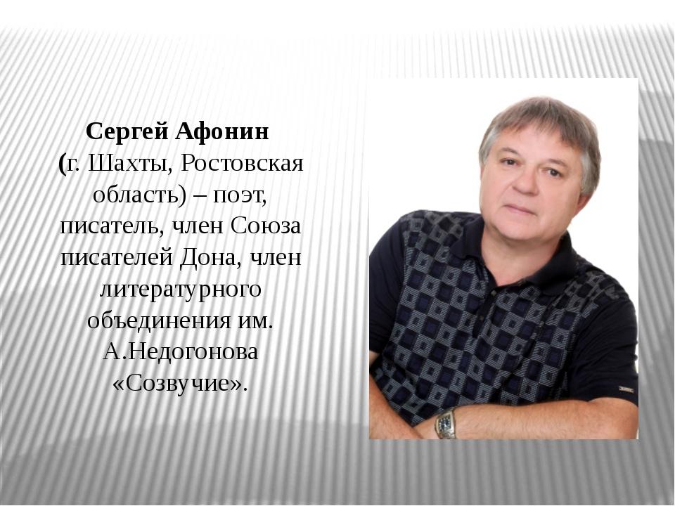 Сергей Афонин (г. Шахты, Ростовская область) – поэт, писатель, член Союза пис...