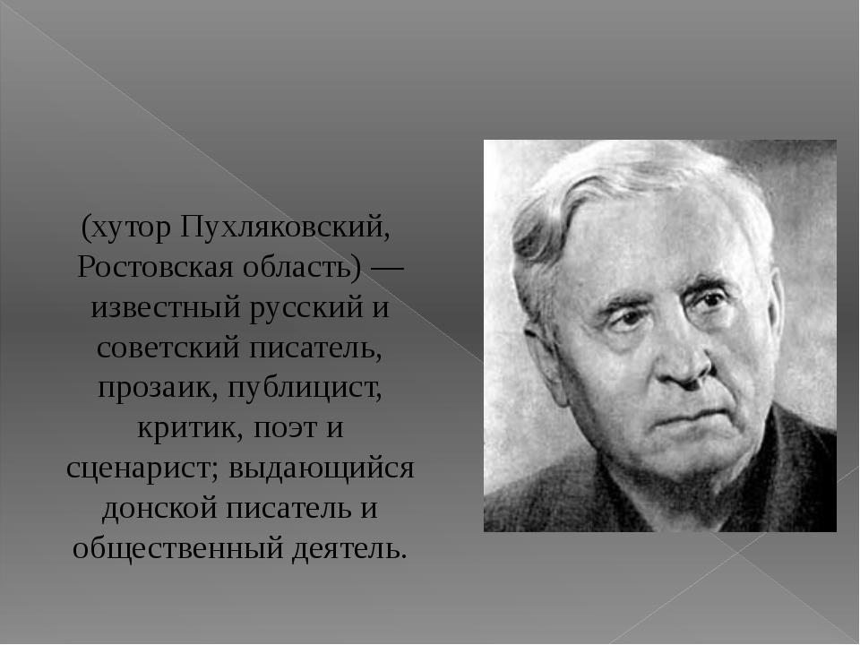 Анато́лий Вениами́нович Кали́нин (хуторПухляковский, Ростовская область)—...