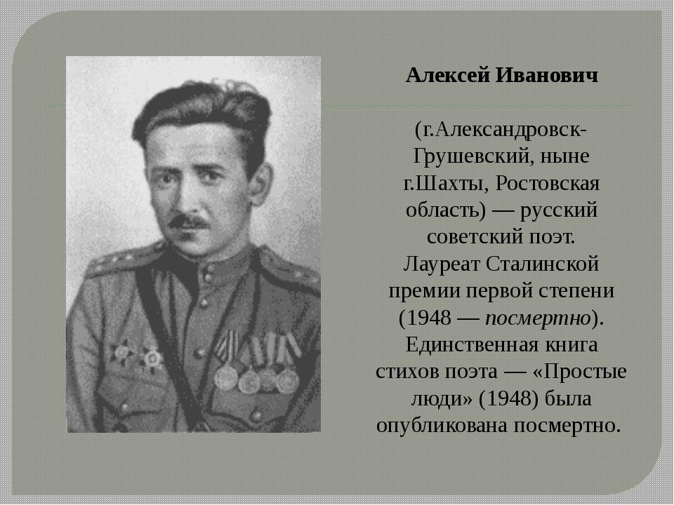 Алексей Иванович Недого́нов (г.Александровск-Грушевский, ныне г.Шахты, Росто...