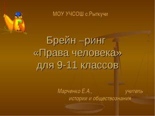 Брейн –ринг «Права человека» для 9-11 классов Марченко Е.А., учитель истории