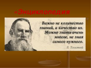 «Энциклопедия ума»