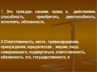 1. Это, граждан, своими, права, и, действиями, способность, приобретать, дее