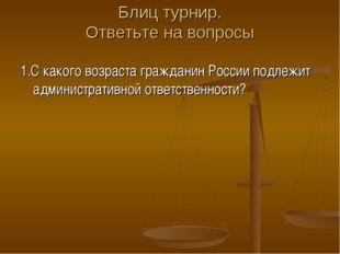 Блиц турнир. Ответьте на вопросы 1.С какого возраста гражданин России подлежи