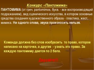 Конкурс «Пантомима» ПАНТОМИМА (от греч. pantomimos, букв. - все воспроизводящ