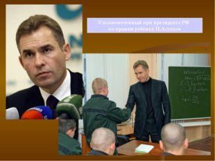 Уполномоченный при президенте РФ по правам ребенка П.Астахов