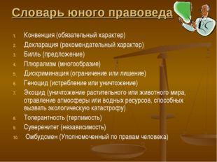 Словарь юного правоведа Конвенция (обязательный характер) Декларация (рекомен