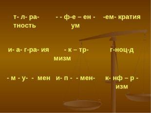 т- л- ра-тность- - ф-е – ен - ум-ем- кратия и- а- г-ра- ия - к – тр- мизм