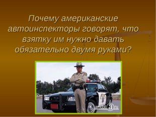 Почему американские автоинспекторы говорят, что взятку им нужно давать обязат