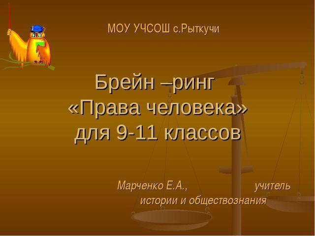 Брейн –ринг «Права человека» для 9-11 классов Марченко Е.А., учитель истории...