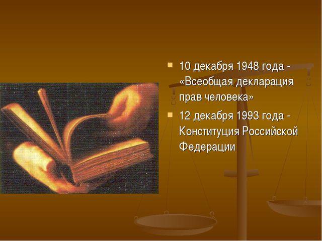10 декабря 1948 года - «Всеобщая декларация прав человека» 12 декабря 1993 го...