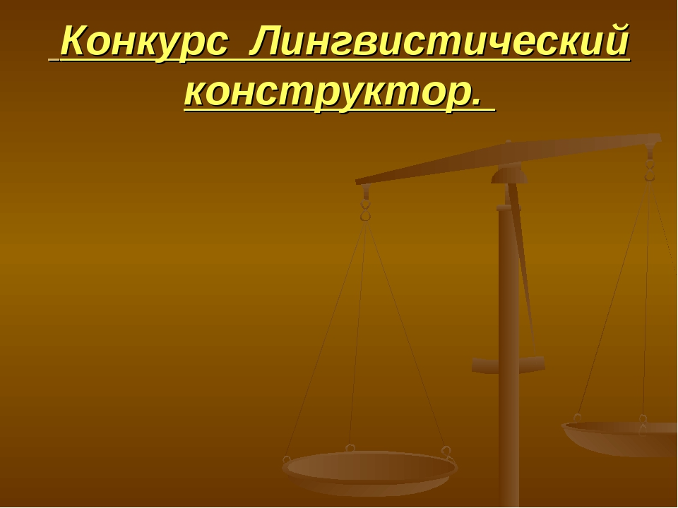 Конкурс Лингвистический конструктор.