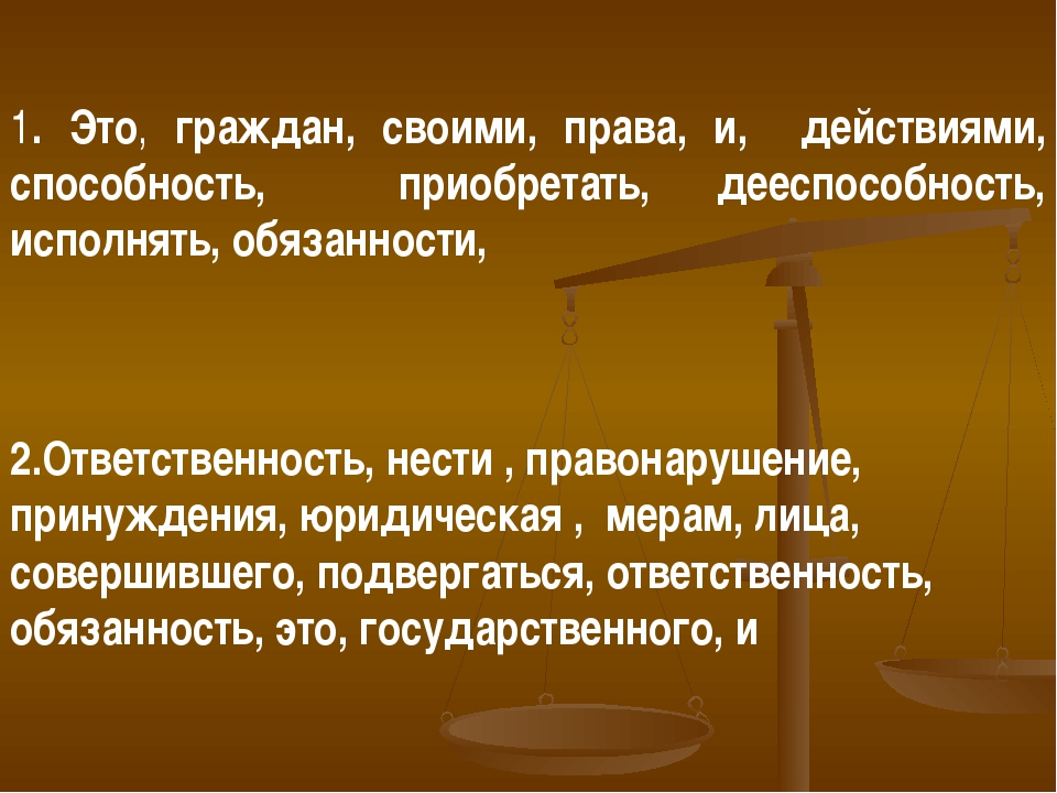 1. Это, граждан, своими, права, и, действиями, способность, приобретать, дее...