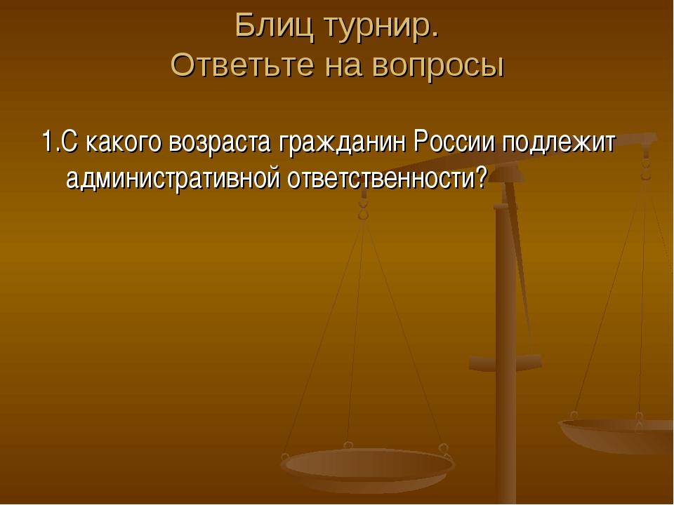Блиц турнир. Ответьте на вопросы 1.С какого возраста гражданин России подлежи...