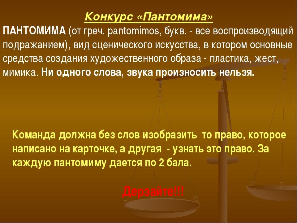 Конкурс «Пантомима» ПАНТОМИМА (от греч. pantomimos, букв. - все воспроизводящ...
