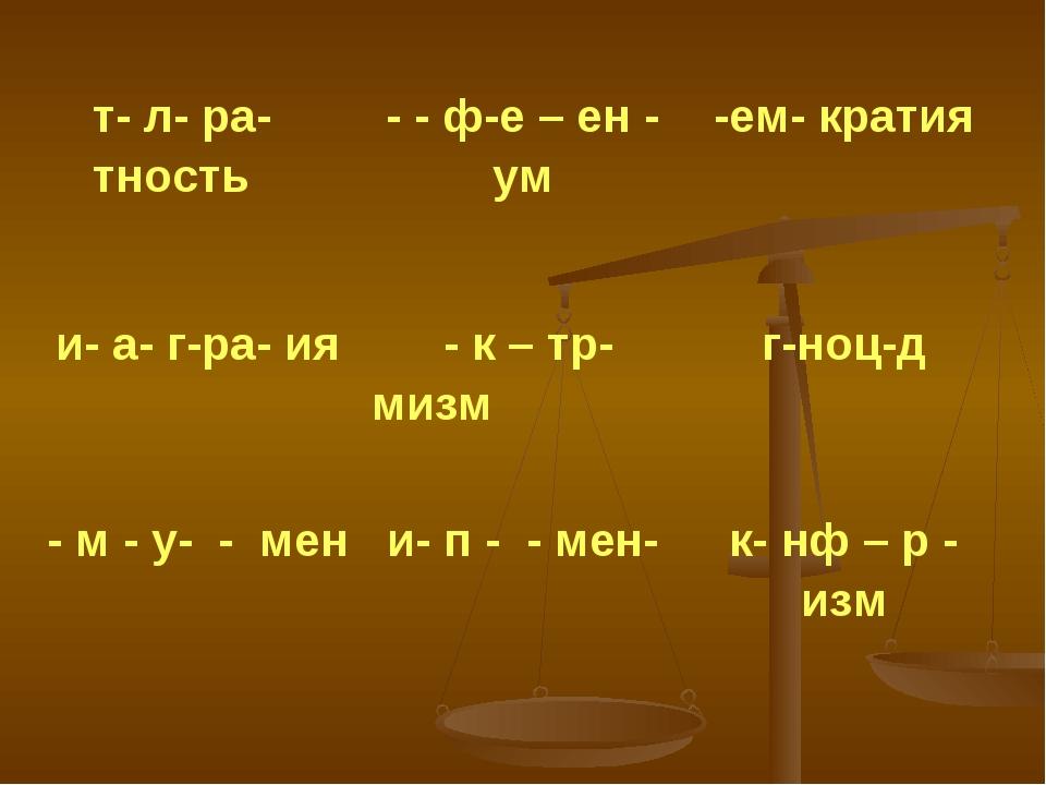 т- л- ра-тность- - ф-е – ен - ум-ем- кратия и- а- г-ра- ия - к – тр- мизм...