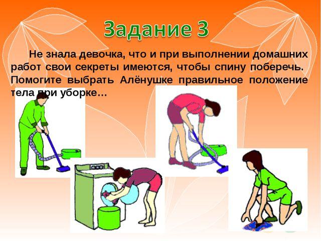 Не знала девочка, что и при выполнении домашних работ свои секреты имеются,...