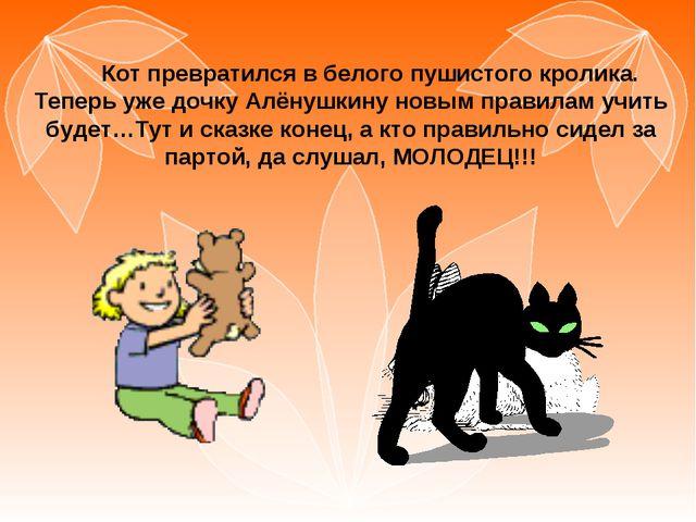 Кот превратился в белого пушистого кролика. Теперь уже дочку Алёнушкину новы...