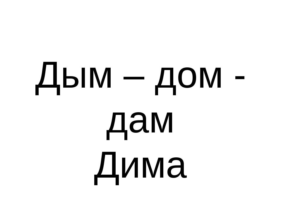 Дым – дом - дам Дима