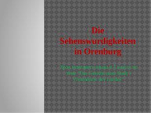"""Die Sehenswurdigkeiten in Orenburg Урок немецкого языка в 7 классе по теме """"D"""