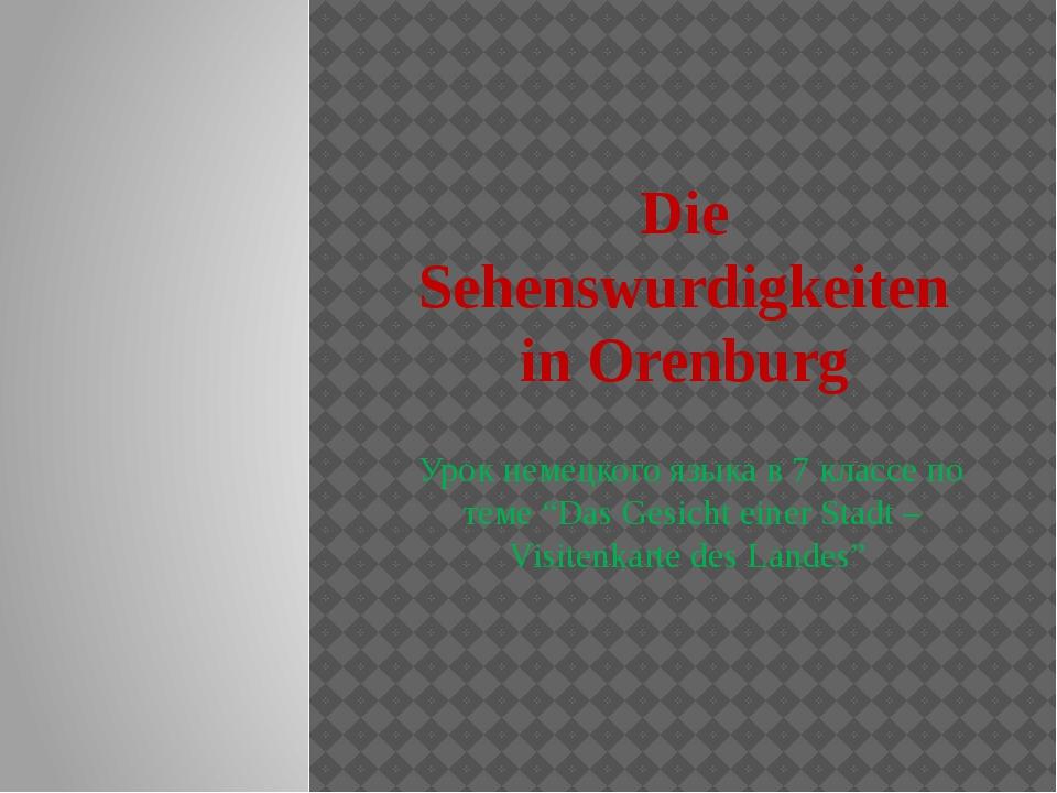 """Die Sehenswurdigkeiten in Orenburg Урок немецкого языка в 7 классе по теме """"D..."""