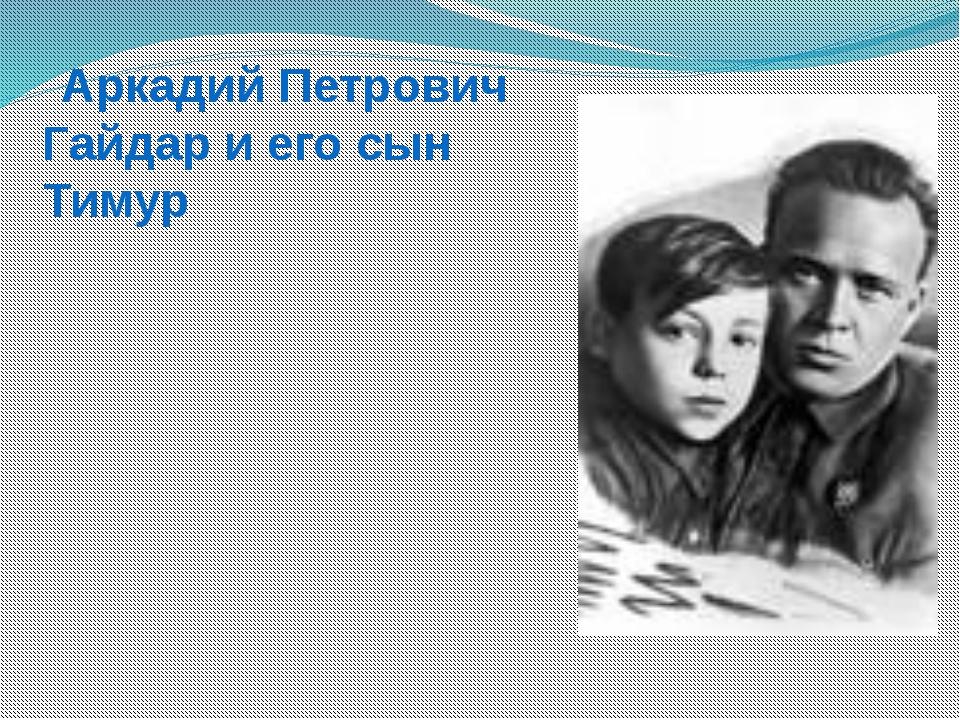 Аркадий Петрович Гайдар и его сын Тимур