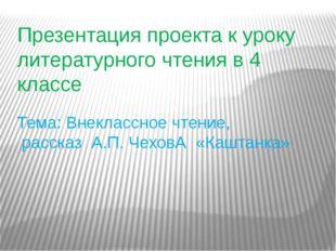 Тема: Внеклассное чтение, рассказ А.П. ЧеховА «Каштанка» Презентация проекта