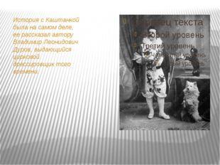 История с Каштанкой была на самом деле, ее рассказал автору Владимир Леонидов