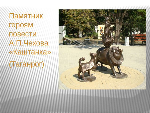 Памятник героям повести А.П.Чехова «Каштанка» (Таганрог)