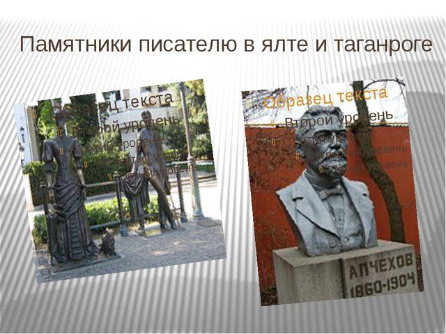 Памятники писателю в ялте и таганроге
